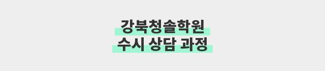 강북청솔학원 수시 상담 과정