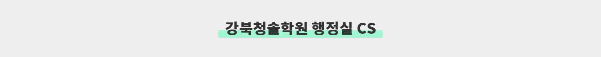 강북청솔학원 행정실 CS