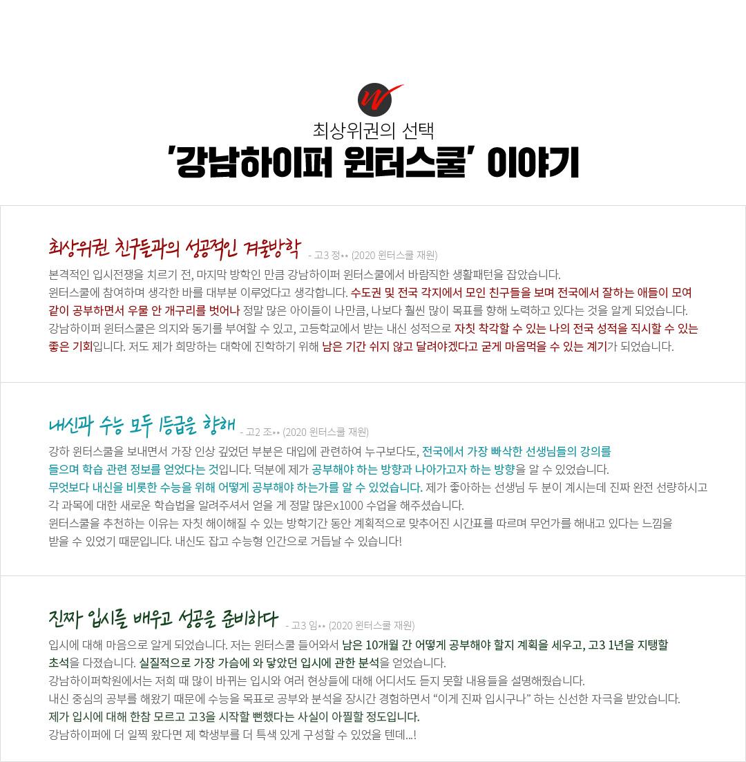 강남하이퍼 윈터스쿨' 이야기