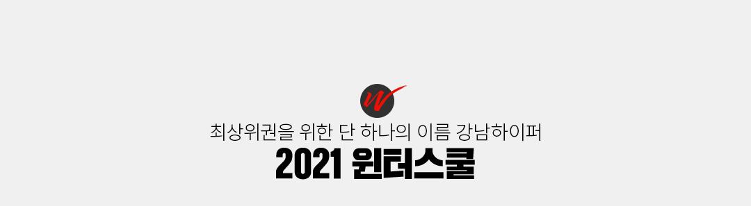 2021윈터스쿨