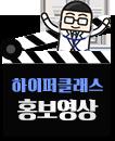 하이퍼클래스 홍보영상