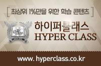 하이퍼클래스