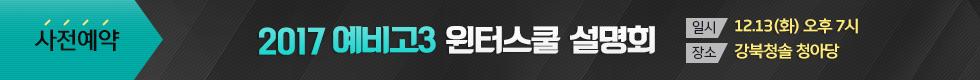 예비고3윈터스쿨설명회