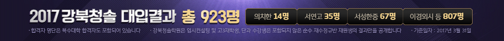 2017 강북청솔 대입결과 총 922명
