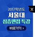 서울대심층면접