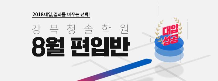 20188월편입반