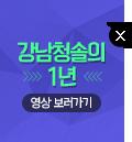 강남청솔1년영상