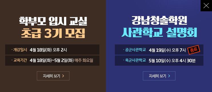 강남청솔학원