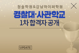청솔학원, 강남하이퍼학원 경찰대,사관학교 1차 합격자 공개