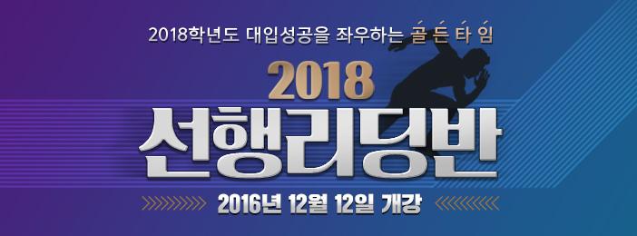 2018 선행리딩반