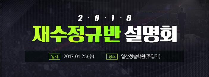 2018 정규반 설명회