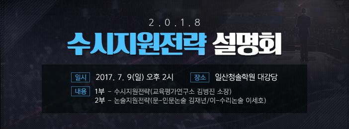 2018수시지원전략설명회