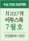 이투스북7월