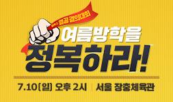 여름방학 열공 결의대회