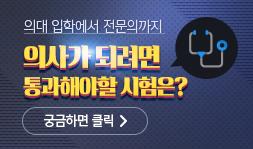 [하이퍼의치대]전공정보서비스