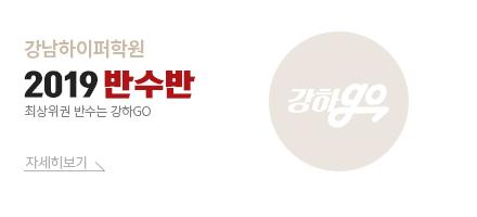 2019 강남하이퍼 반수반
