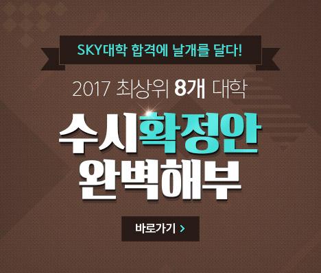 최상위 8개대학 수시확정안