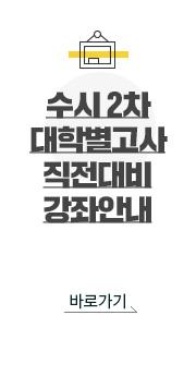 수시2차<br>대학별고사<br>강좌안내