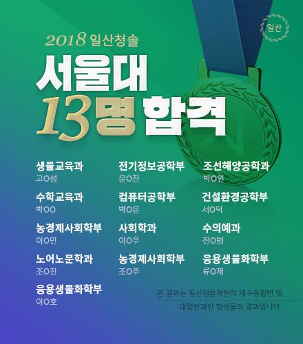 서울대합격 배너