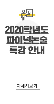 파이널<br>논술특강