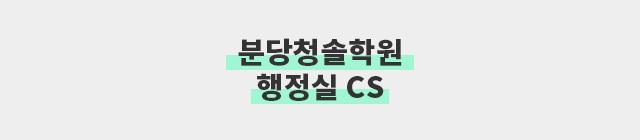 분당청솔학원 행정실 CS
