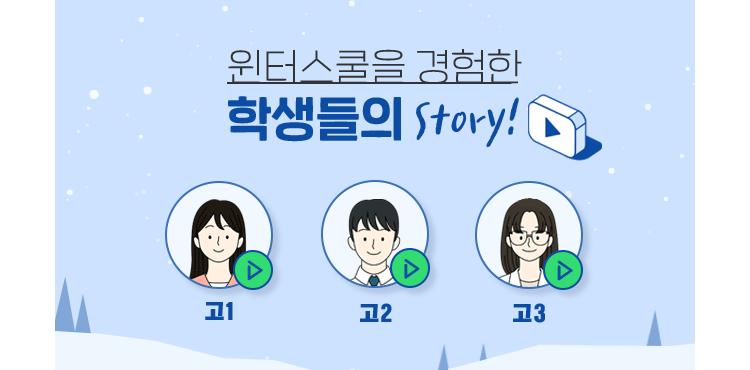 학생들의 스토리