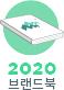 2020 브랜드북