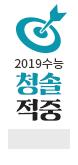 2019 수능 청솔 적중