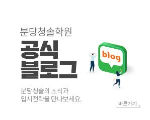 분당청솔 공식블로그
