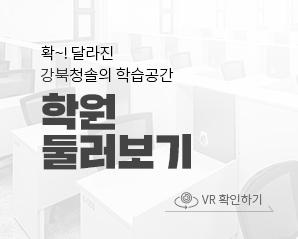 강북VR보러가기