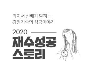 2020강청기숙