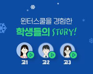 윈터스쿨을 경험한 학생들의 Story!