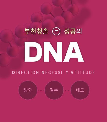 성공의 DNA