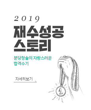 2019 재수성공스토리