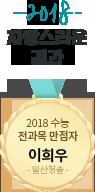 2018 자랑스러운 결과