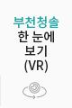 학원둘러보기(VR)