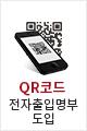 QR코드 전자출입명부 도입