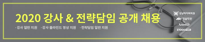 2020 강사&전략담임 공개채용