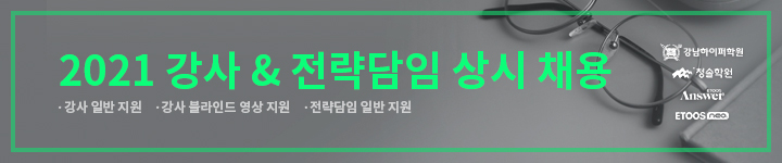 2021 강사&전략담임 상시채용