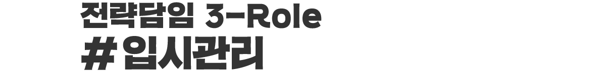 전략담임 3-Role #입시관리
