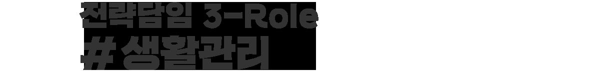 전략담임 3-Role #생활관리