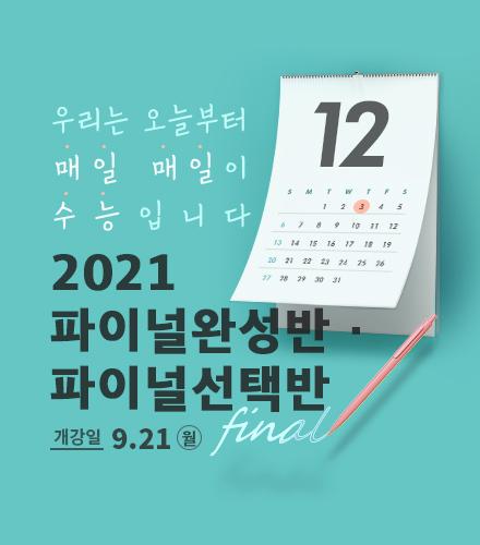 2021 파이널완성반