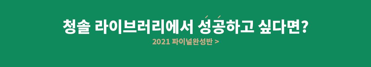2021반수반 >
