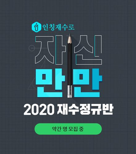 2020재수정규반