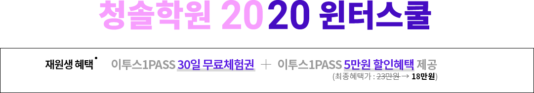 청솔학원2020윈터스쿨