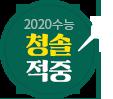 2020 수능 청솔 적중