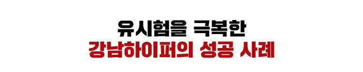 강남하이퍼의 성공사례