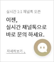 실시간 채널톡