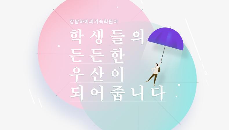 든든한 우산